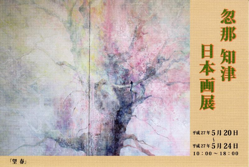 忽那知津 日本画展