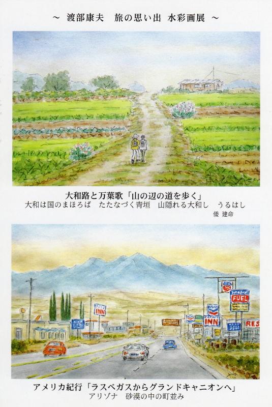 渡部康夫 水彩画展 ギャラリーキャメルK