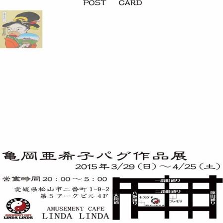 亀岡亜希子パグ作品展
