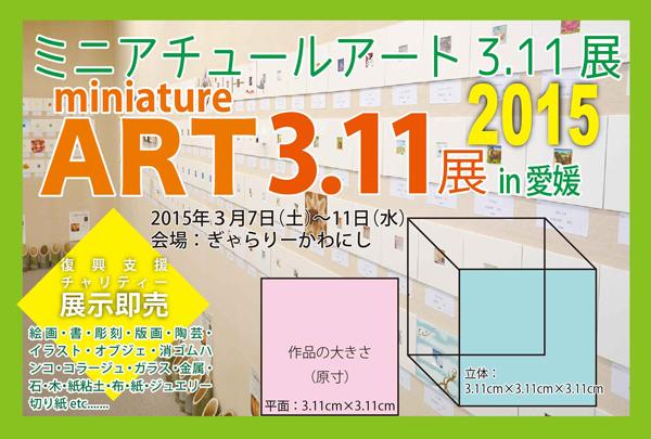 ミニアチュールアート3.11展2015 ギャラリーかわにし