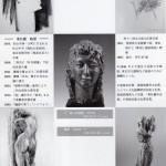 乗松巖展・人体表現「彫塑とデッサン」 エスパス21