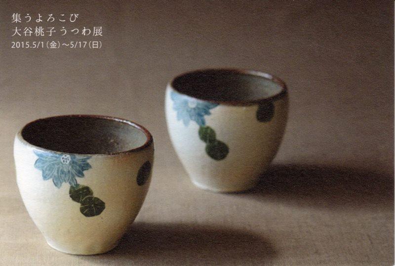 大谷桃子 3ta2