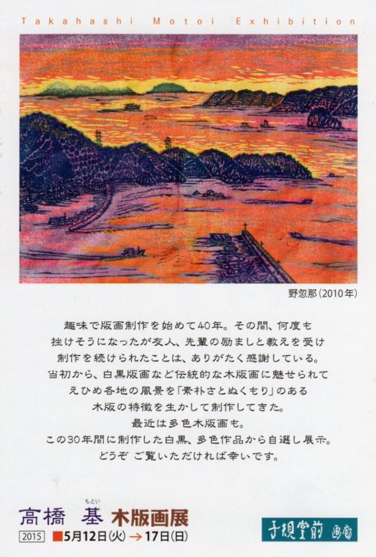 高橋基木版画展 子規堂前画廊