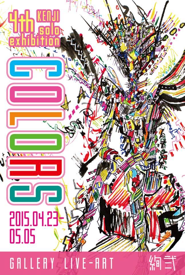 絢弐 個展 COLORS ギャラリー リブ・アート