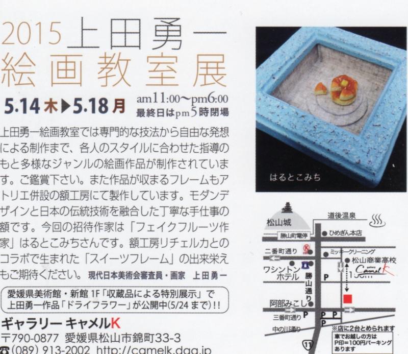 2015 上田勇一 絵画教室展 ギャラリーキャメルK