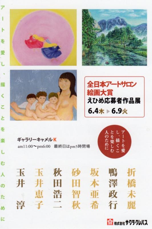 全日本アートサロン絵画大賞 えひめ応募者作品展 ギャラリーキャメルk