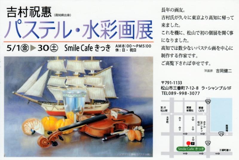 吉村祝惠 パステル・水彩画展 Smile Cafe きっき