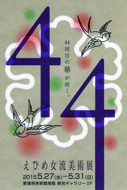 第44回愛媛女流美術展 愛媛県美術館