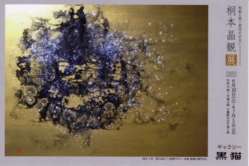 桐本晶観展2015 ギャラリー黒猫