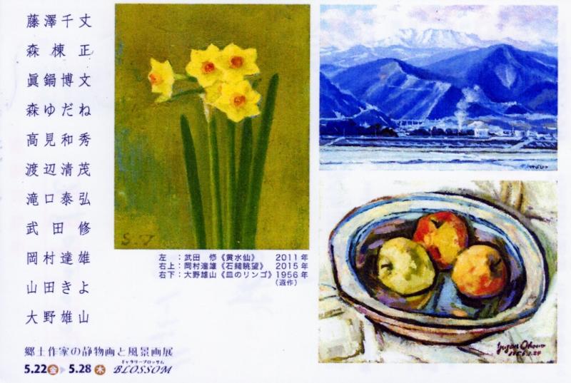郷土作家の静物画と風景画展 ギャラリーブロツサム