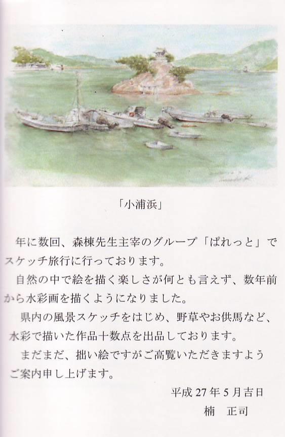 楠生司スケッチ展