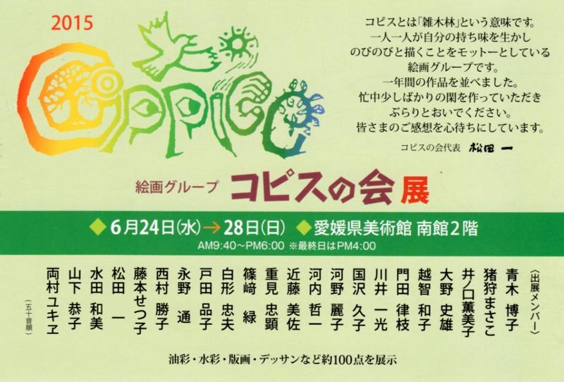 絵画グループ コピスの会展2015