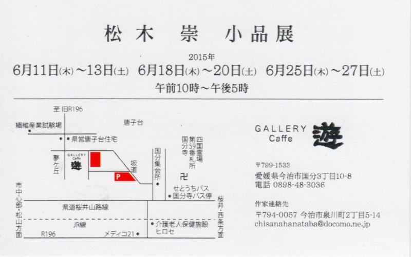 松木崇 品展 ギャラリー遊