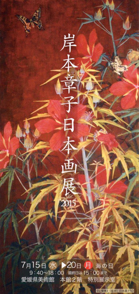 岸本章子 日本画展2015