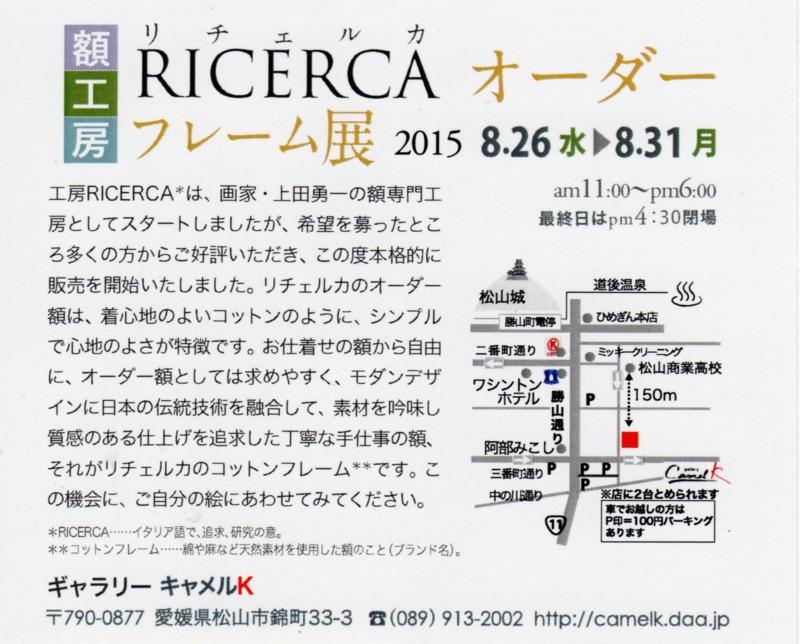 額工房RICERCA オーダーフレーム展 ギャラリーキャメルK