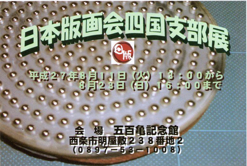 日本版画会四国支部展2015 五百亀記念館