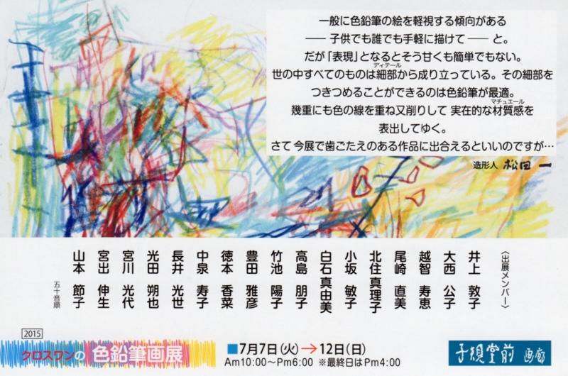 クロスワンの色鉛筆展2015 子規堂前画廊