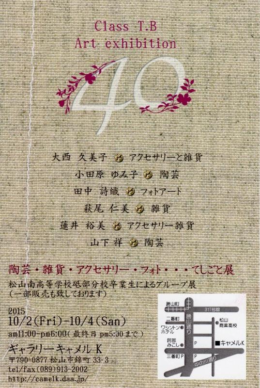 Class T.B Art exhibition2015