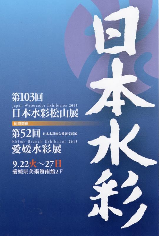 第103回日本水彩松山展 第52回愛媛水彩展