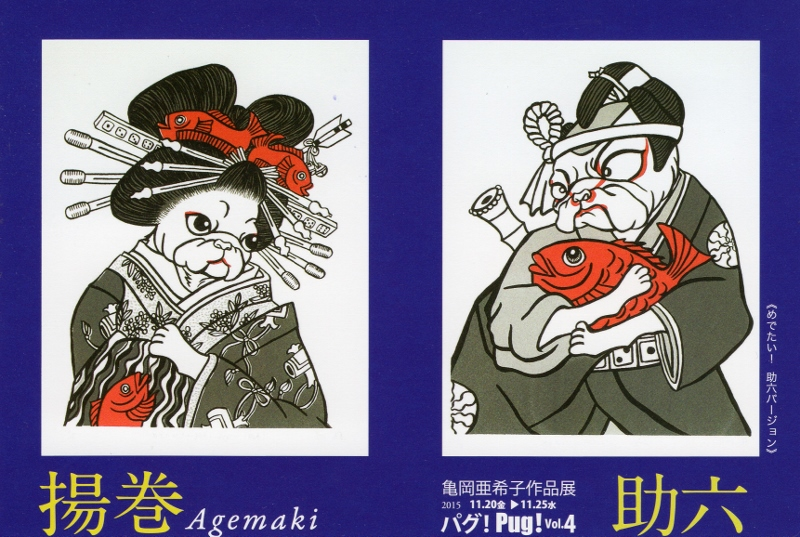 亀岡亜希子作品展 ギャラリーキャメルK