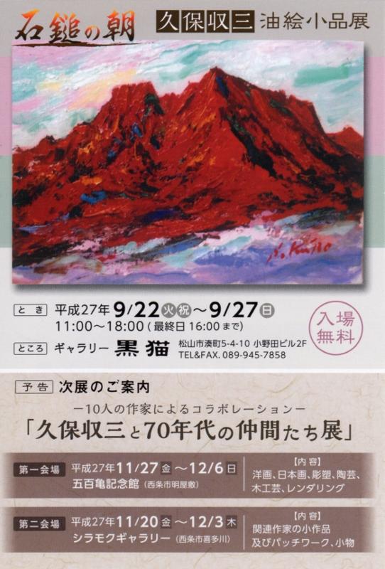 久保収三 油絵小品展 ギャラリー黒猫