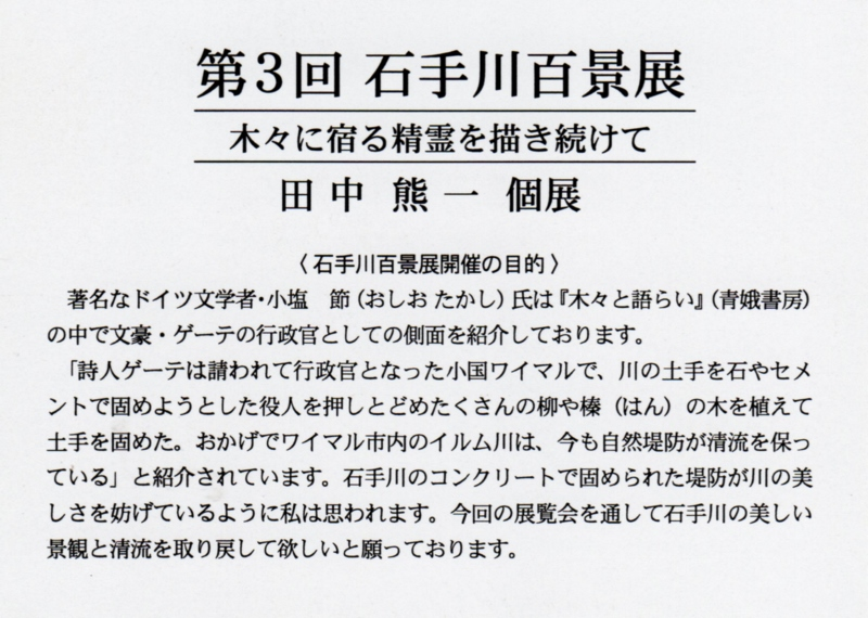 田中熊一個展 ギャラリー黒猫
