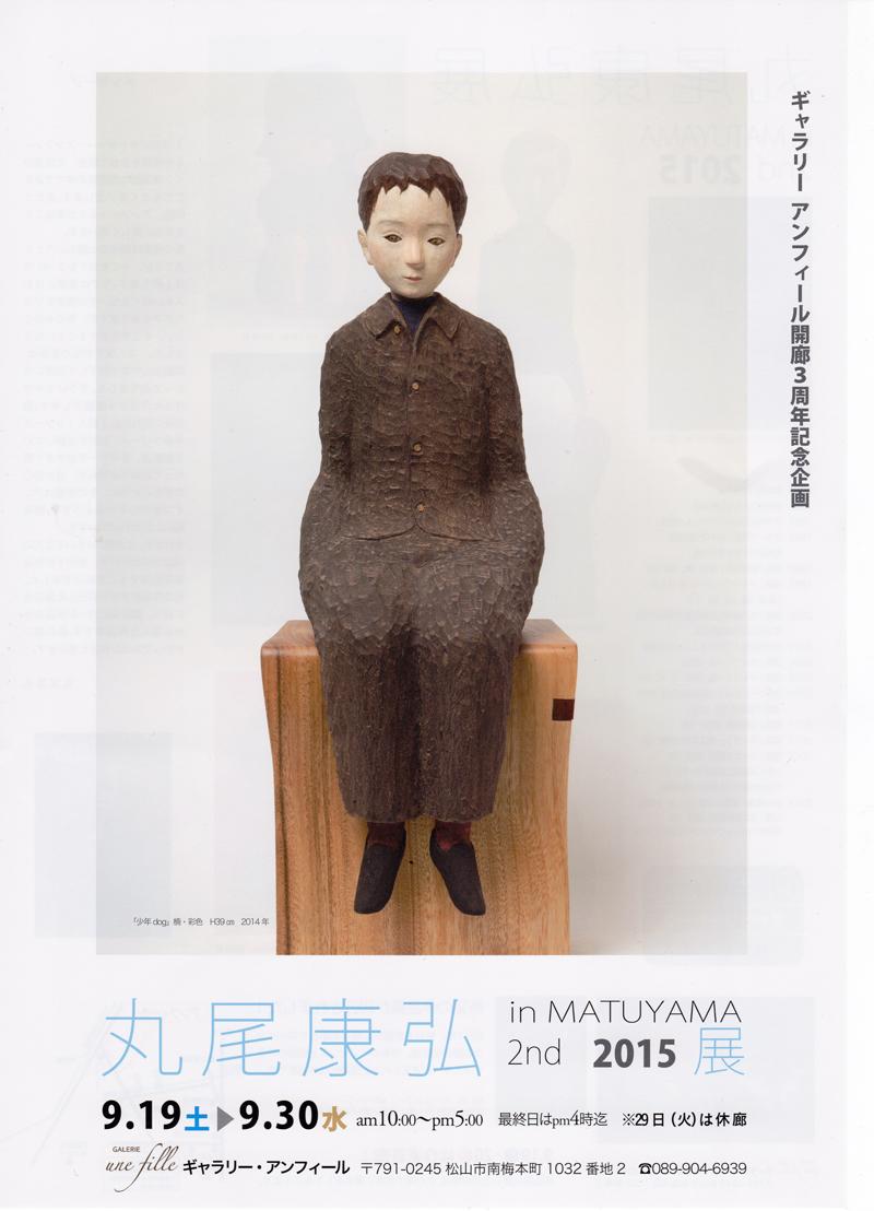 丸尾康弘展 2015 ギャラリーアンフィール