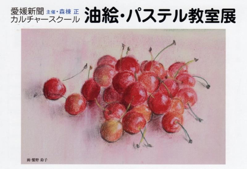 愛媛新聞カルチャースクール 油絵・バステル教室展