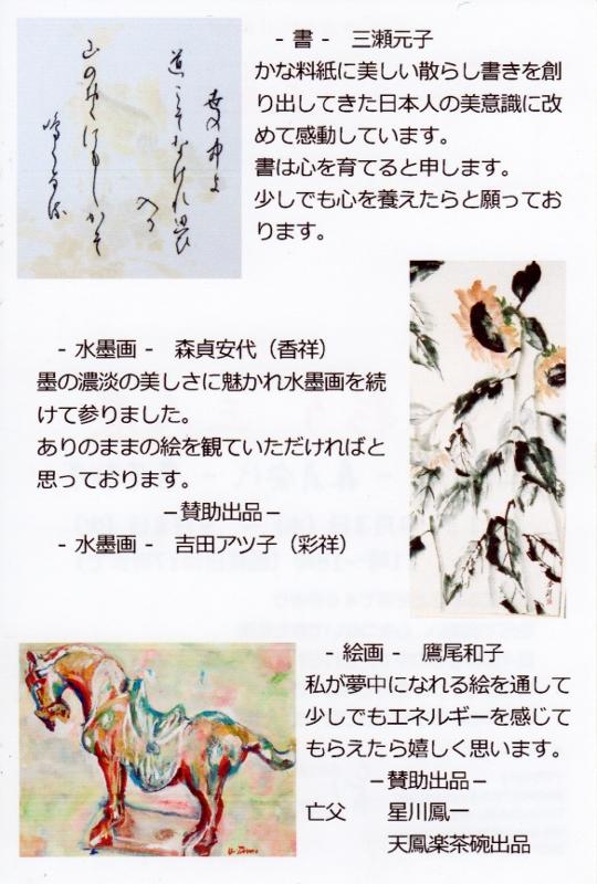 ~心の彩り~三人展 書・絵画・水彩画
