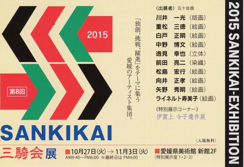 三騎会展2015 愛媛県美術館