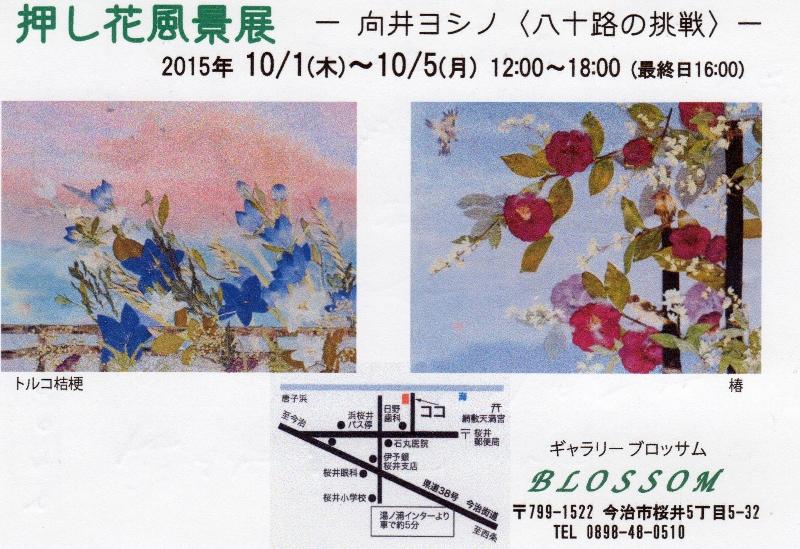 押し花風景展 向井ヨシノ ギャラリーブロッサム