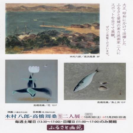 木村八郎 高橋周桑 二人展2015 ふるさと画苑