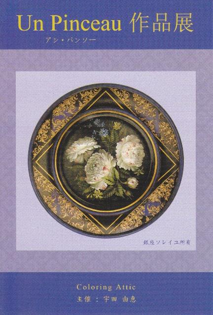 カラーリング・アティック 作品展 宇田由恵