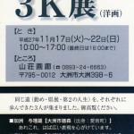 加洲・菊池・楠橋 3K展 山荘画廊