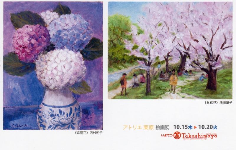 アトリエ栗原 絵画展2015
