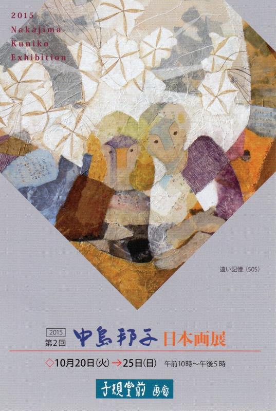 中島邦子 日本画展 子規堂前画廊