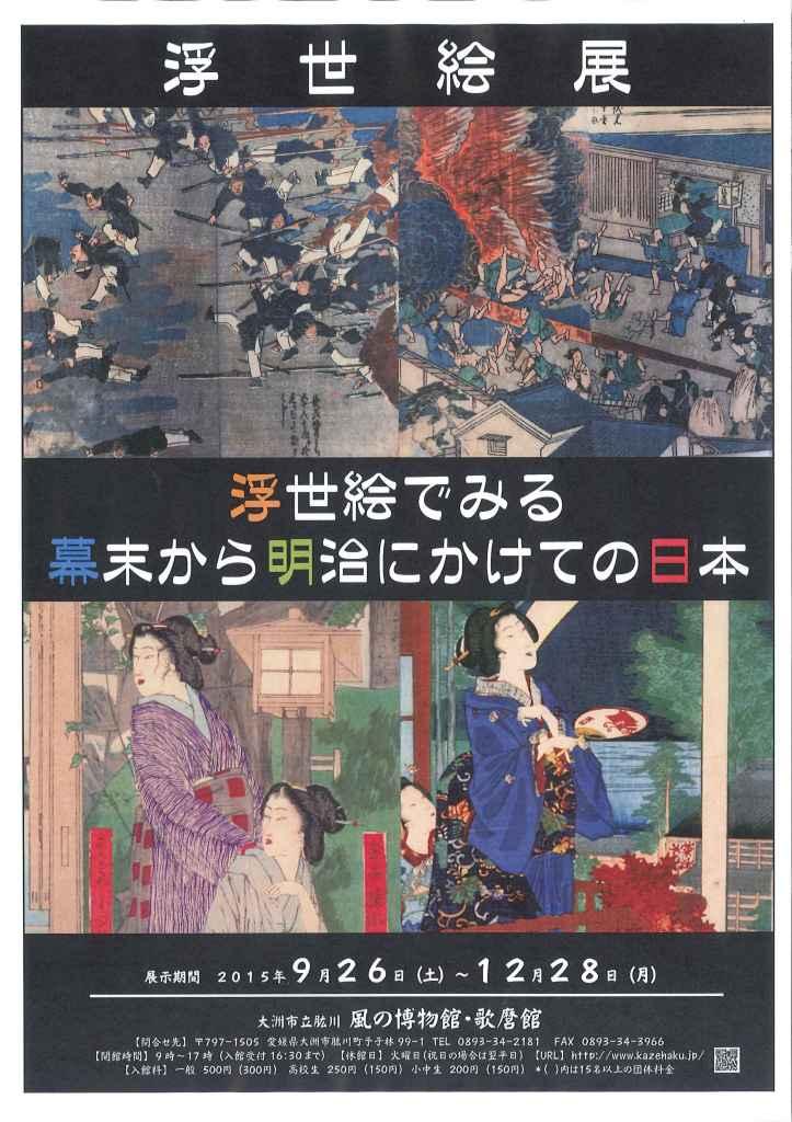 浮世絵展 浮世絵でみる 幕末から明治にかけての日本 風の博物館