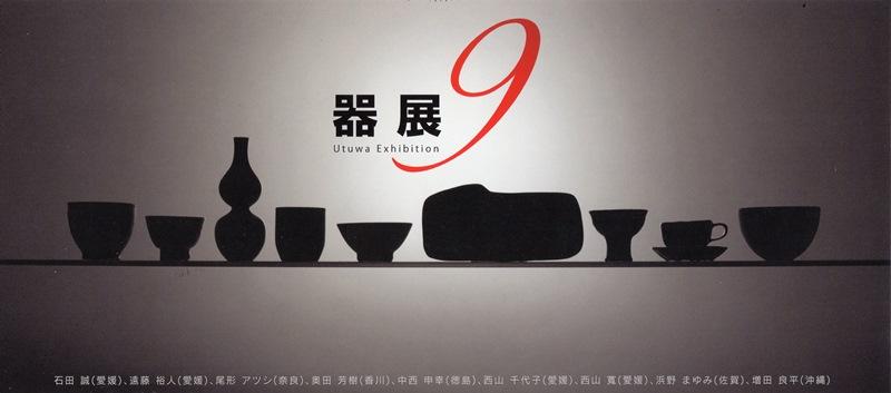 器展 花の器・食の器 9人展 ギャラリーリブアート