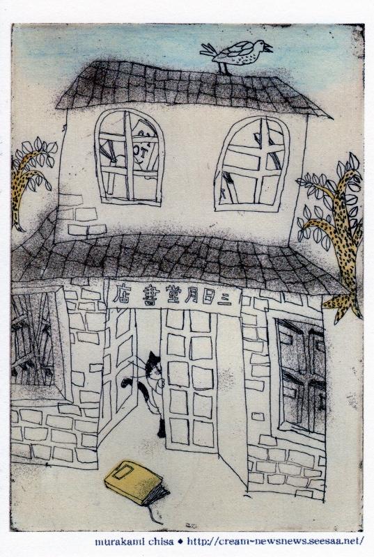 BOOK COVER ー三日月堂書店ー 村上千彩銅版画展