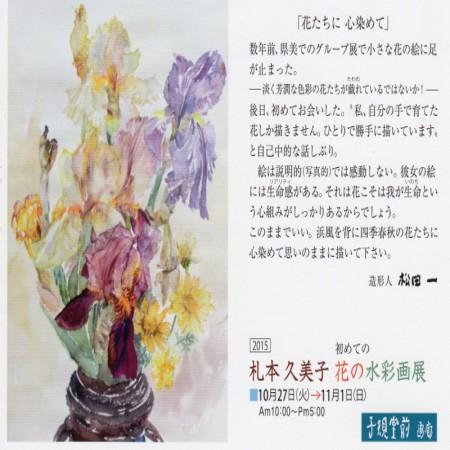 札本久美子 花の水彩画展 子規堂前画廊