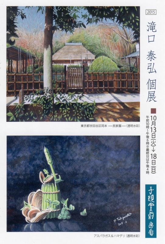 滝口泰弘 個展 子規堂前画廊