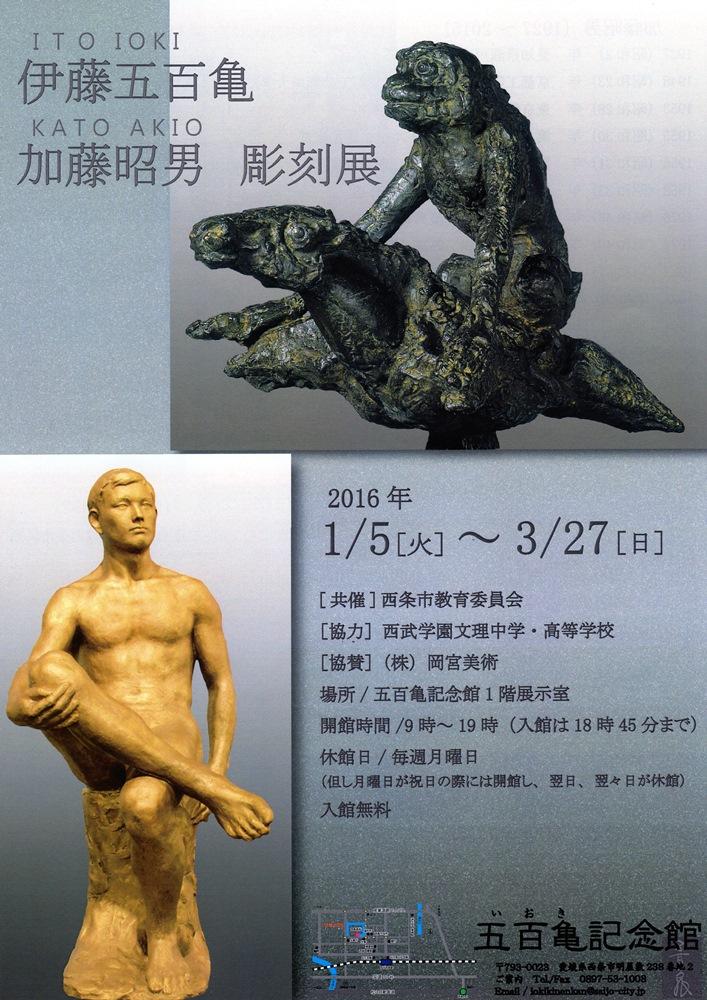 伊藤五百亀 加藤昭男 彫刻展