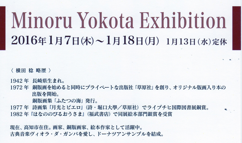 横田稔の世界展