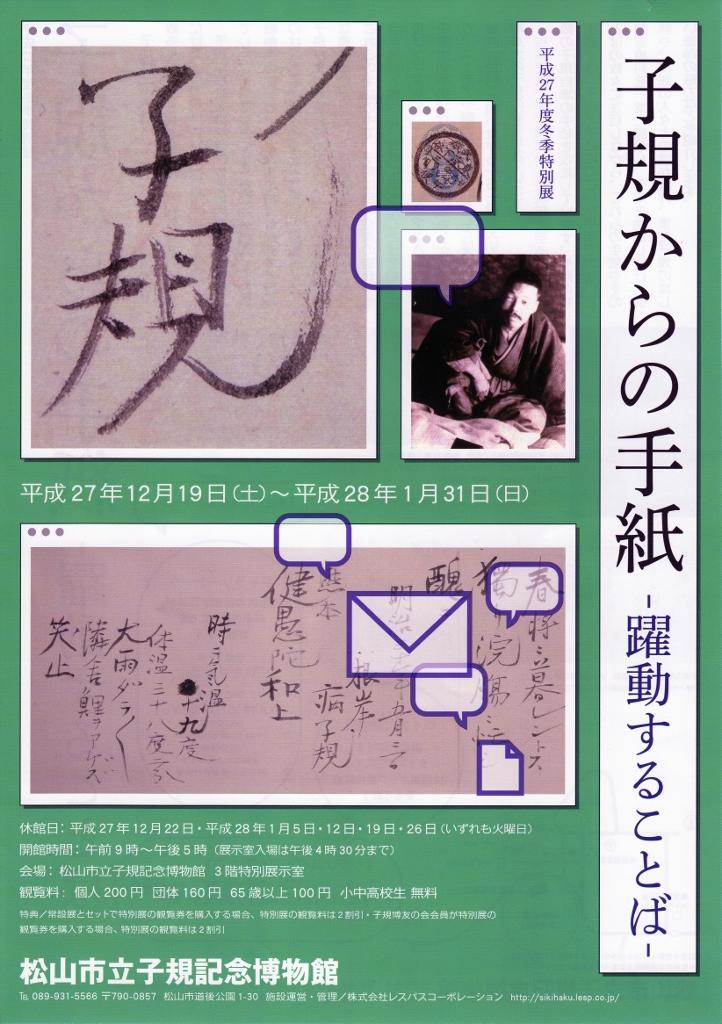 子規からの手紙 躍動する言葉 子規記念博物館