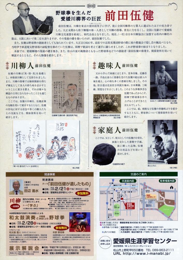 前田伍健 ~野球拳を生んだ愛媛川柳界の巨匠~
