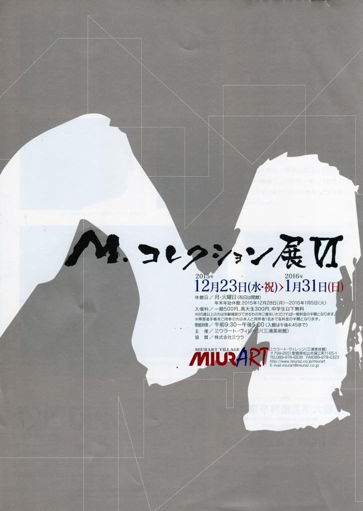 M.コレクション展Ⅵ ミウラートビレッジ