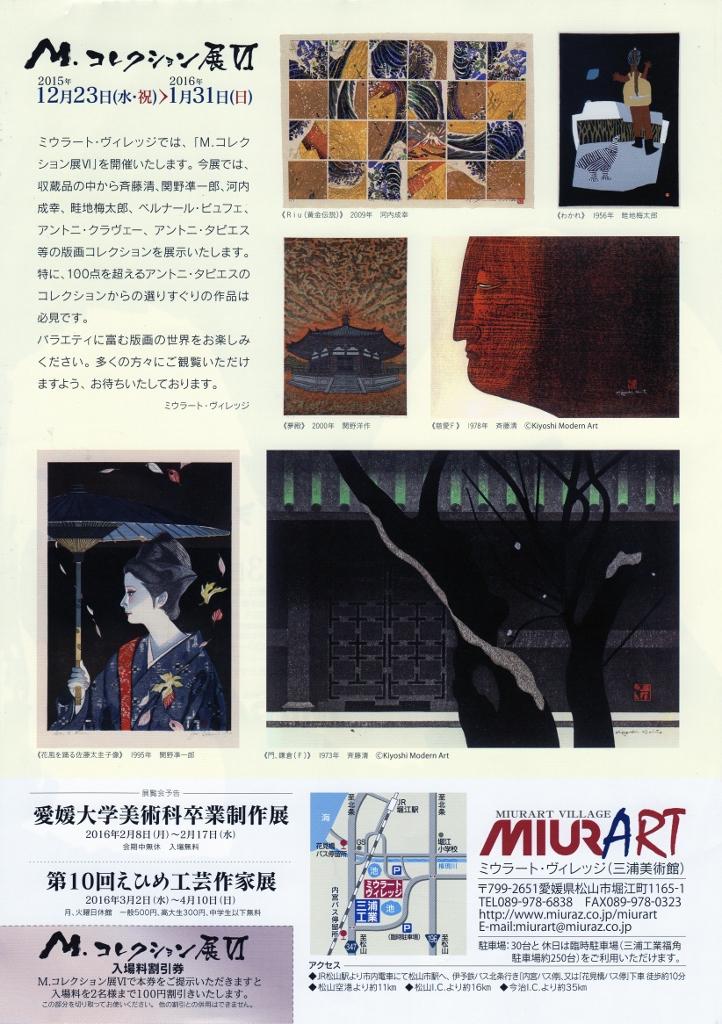 M.コレクション展Ⅵ