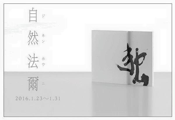 自然法爾 ジネンホウニ 白晃×ココlab.(額師風雅)