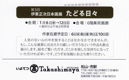 第3回 伊東正次 日本画展 たどる日々