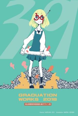 第51回松山南高等学校砥部分校デザイン科卒業制作展「39」